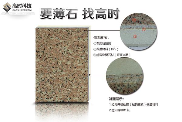 石材XPS保温一体板