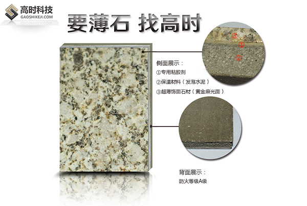 石材發泡水泥保溫一體板