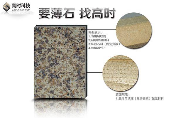 仿石材保温一体板
