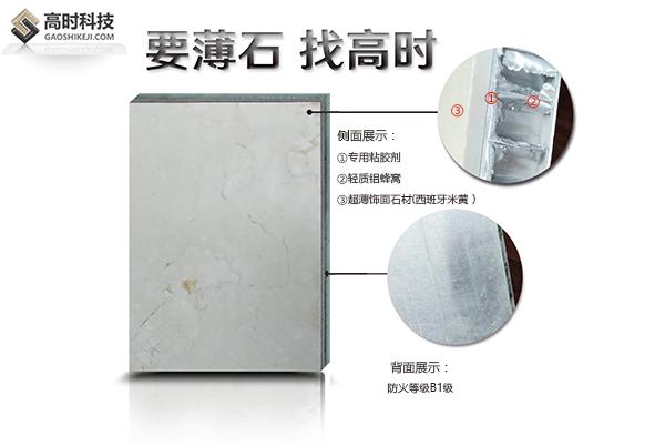 石材鋁蜂窩復合板