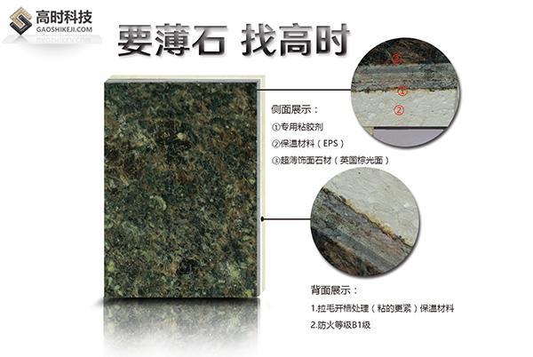 石材EPS保溫一體板