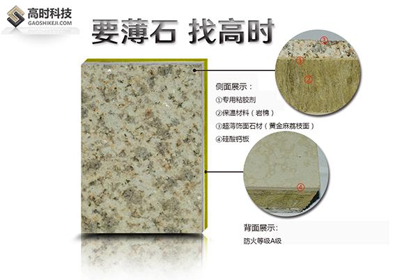 石材巖棉保溫一體板