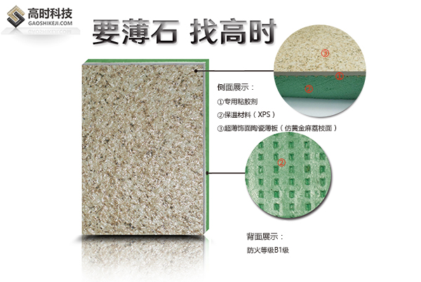 陶瓷薄板XPS保温一体板
