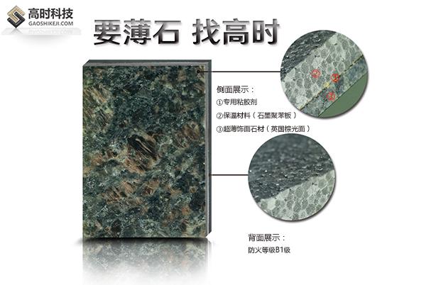 石材石墨聚苯板保溫一體板