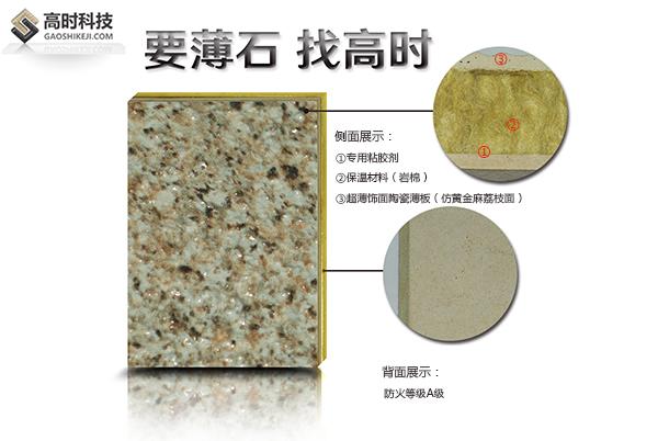 陶瓷薄板岩棉保温一体板