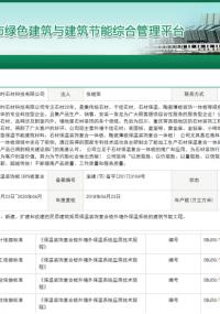 重庆建筑节能技术备案(xps板复合薄石材)