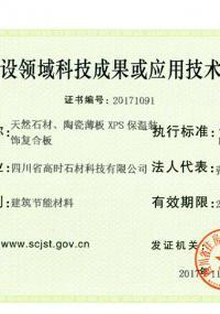 四川省建设领域科技成果或应用技术备案证书